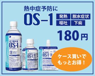 熱中症予防にOS-1
