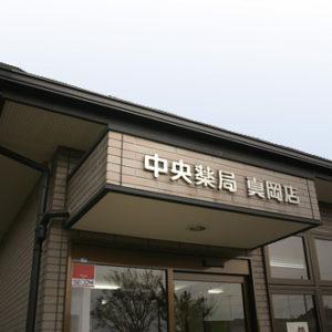 中央薬局真岡店外観