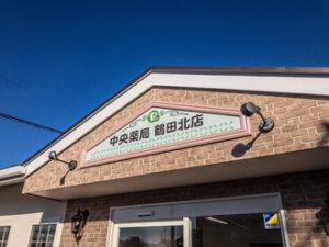 中央薬局鶴田北店外観