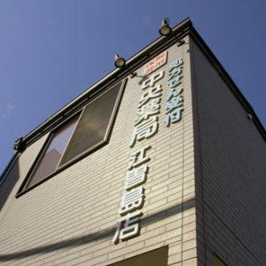 中央薬局江曽島店外観