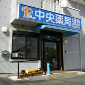中央薬局兵庫塚店外観
