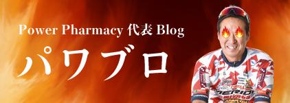 パワーファーマシー代表ブログ